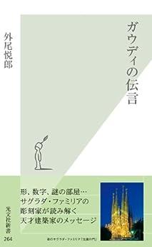 [外尾 悦郎]のガウディの伝言 (光文社新書)