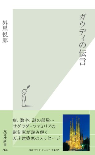 ガウディの伝言 (光文社新書)