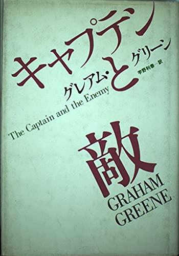 キャプテンと敵 (Hayakawa Novels)の詳細を見る