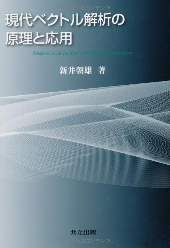 現代ベクトル解析の原理と応用
