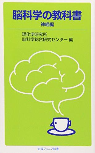 脳科学の教科書 神経編 (岩波ジュニア新書)