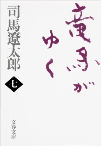 竜馬がゆく(七) (文春文庫)