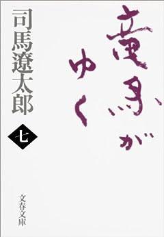 [司馬 遼太郎]の竜馬がゆく(七) (文春文庫)