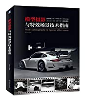 Model Photography and Special Effects Scene Technical Guide(Chinese Edition)