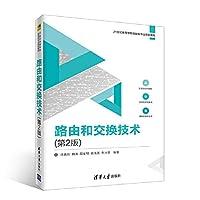 路由和交换技术(第2版)