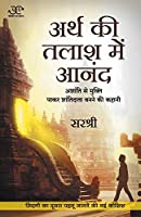 Arth Ki Talash Me Anand - Ashanti Se Mukti Pakar Shantidata Banne Ki Kahani (Hindi)