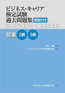 過去 問 キャリア 検定 ビジネス