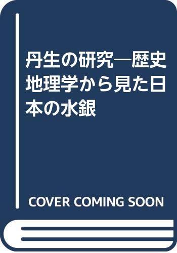 丹生の研究―歴史地理学から見た日本の水銀