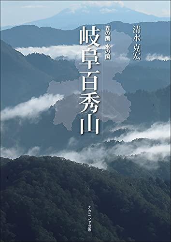 岐阜百秀山 ―森の国水の国―