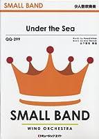 アンダー・ザ・シー【Under the Sea】少人数吹奏楽(QQ-299) (SMALL BAND 少人数吹奏楽)