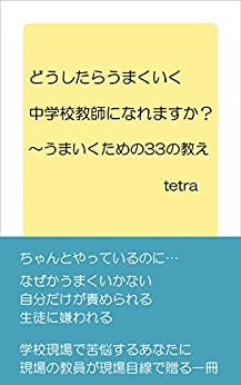 [tetra]のどうしたらうまくいく中学校教師になれますか?: うまいくための33の教え