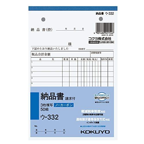 コクヨ 3枚納品書 請求付 複写簿 ノーカーボン B6 タテ 12行 50組 ウ-332