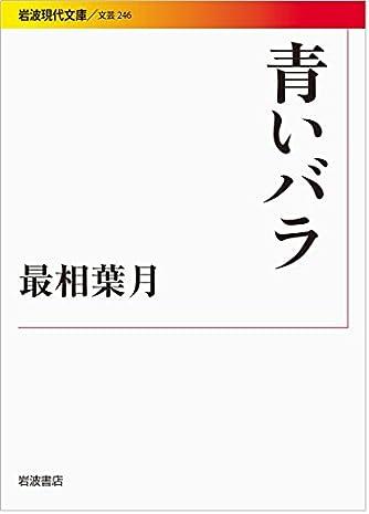 青いバラ (岩波現代文庫)