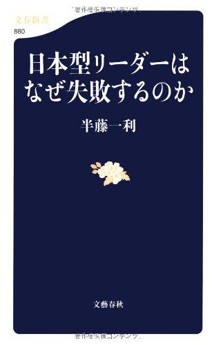 日本型リーダーはなぜ失敗するのか (文春新書)の詳細を見る