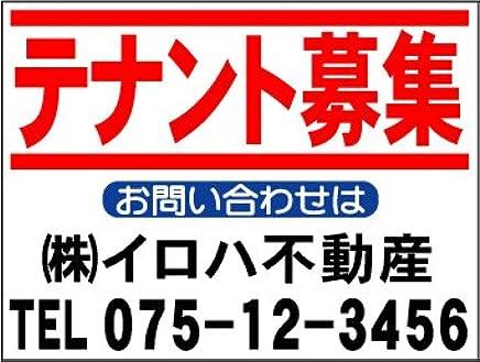 ¥980~社名入不動産募集看板「テナント募集」Sサイズ