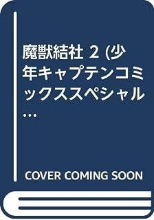魔獣結社 2 (少年キャプテンコミックススペシャル)