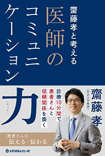 齋藤孝と考える 医師のコミュニケーション力