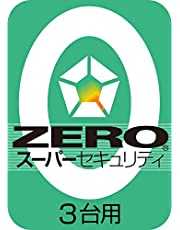 ZERO スーパーセキュリティ 3臺 (最新)|ダウンロード版