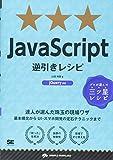 q? encoding=UTF8&ASIN=4798135461&Format= SL160 &ID=AsinImage&MarketPlace=JP&ServiceVersion=20070822&WS=1&tag=liaffiliate 22 - Javascriptの本・参考書の評判