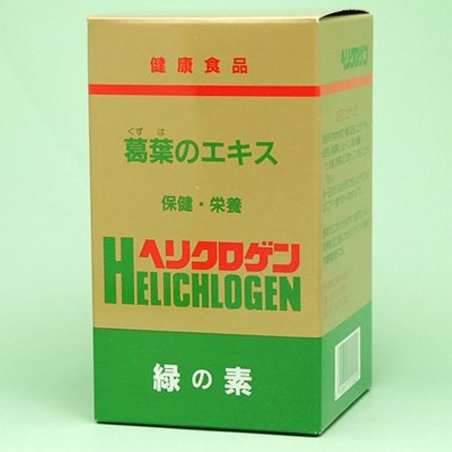 ぼんやりした部分タイプ【日本葛化学研究所】緑の素 ヘリクロゲン 粉末 120g ×3個セット