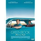 グリーンブック [DVD]