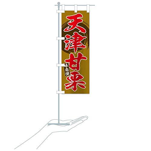 卓上ミニ天津甘栗 のぼり旗 サイズ選べます(卓上ミニのぼり10x30cm 立て台付き)