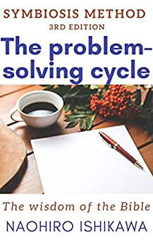 [Naohiro Ishikawa, 尚寛 石川]のThe problem-solving cycle: We can learn the wisdom of the Bible to solve our negative problems  (Symbiosis Method) (English Edition)