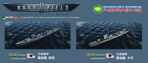Evening cloud 1/700 NAVYFIELD II Japanese Navy destroyer Kagero & destroyer (NFP02) (japan import)