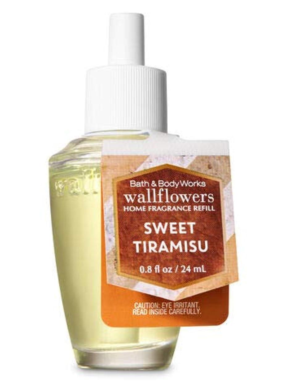 相手高速道路面倒【Bath&Body Works/バス&ボディワークス】 ルームフレグランス 詰替えリフィル スイートティラミス Wallflowers Home Fragrance Refill Sweet Tiramisu [並行輸入品]
