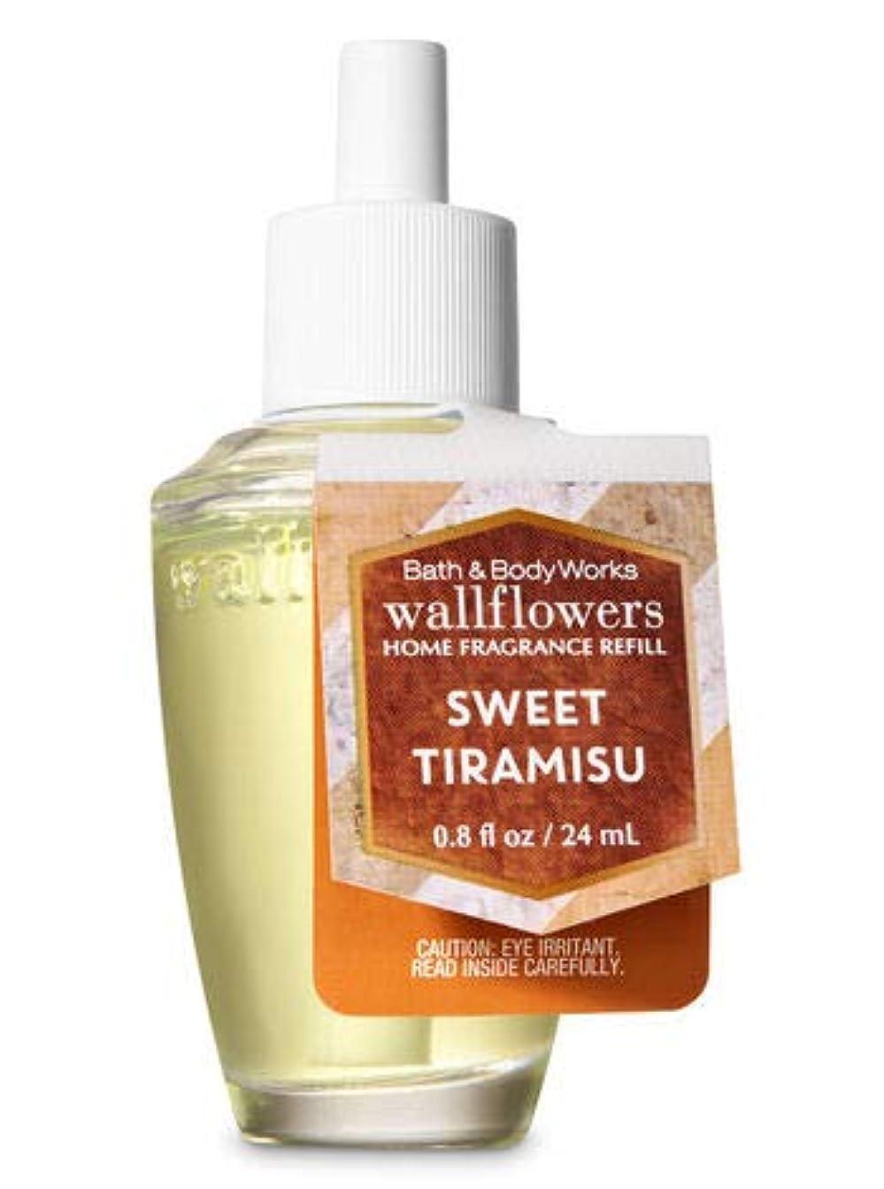 危機ご近所置換【Bath&Body Works/バス&ボディワークス】 ルームフレグランス 詰替えリフィル スイートティラミス Wallflowers Home Fragrance Refill Sweet Tiramisu [並行輸入品]