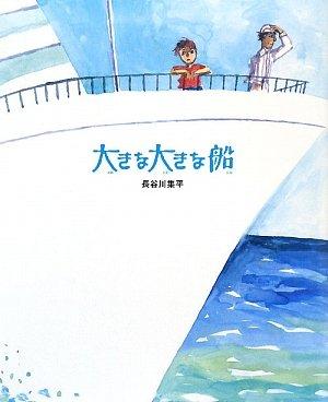 大きな大きな船 (おとうさんだいすき)の詳細を見る