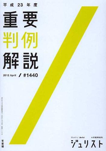 平成23年度重要判例解説 (ジュリスト臨時増刊)