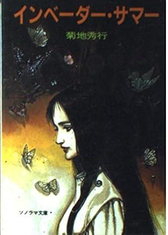 インベーダー・サマー (ソノラマ文庫 (243))