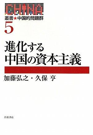 進化する中国の資本主義 (叢書 中国的問題群 5)の詳細を見る