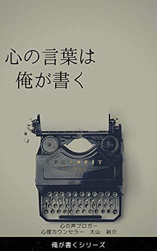 心の言葉は俺が書く 俺が書くシリーズ (大山ブックス)