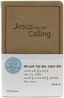 Jesus Calling (Korean edition) (Korean)