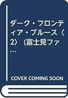 ダーク・フロンティア・ブルース〈2〉 (富士見ファンタジア文庫)