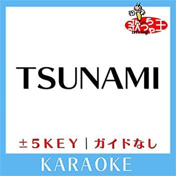 TSUNAMI (ガイド無しカラオケ)[原曲歌手:サザンオールスターズ ]