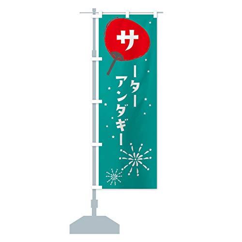 サーターアンダギー のぼり旗 サイズ選べます(ハーフ30x90cm 左チチ)