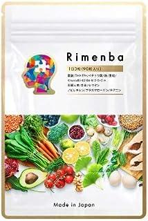 Rimenba リメンバ DHA EPA含 オールインワン 40 50代向け サプリ ビタミンB 1袋 (1か月分)