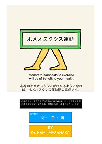 HOMEOSTATIC EXERCISE (Japanese Edition)