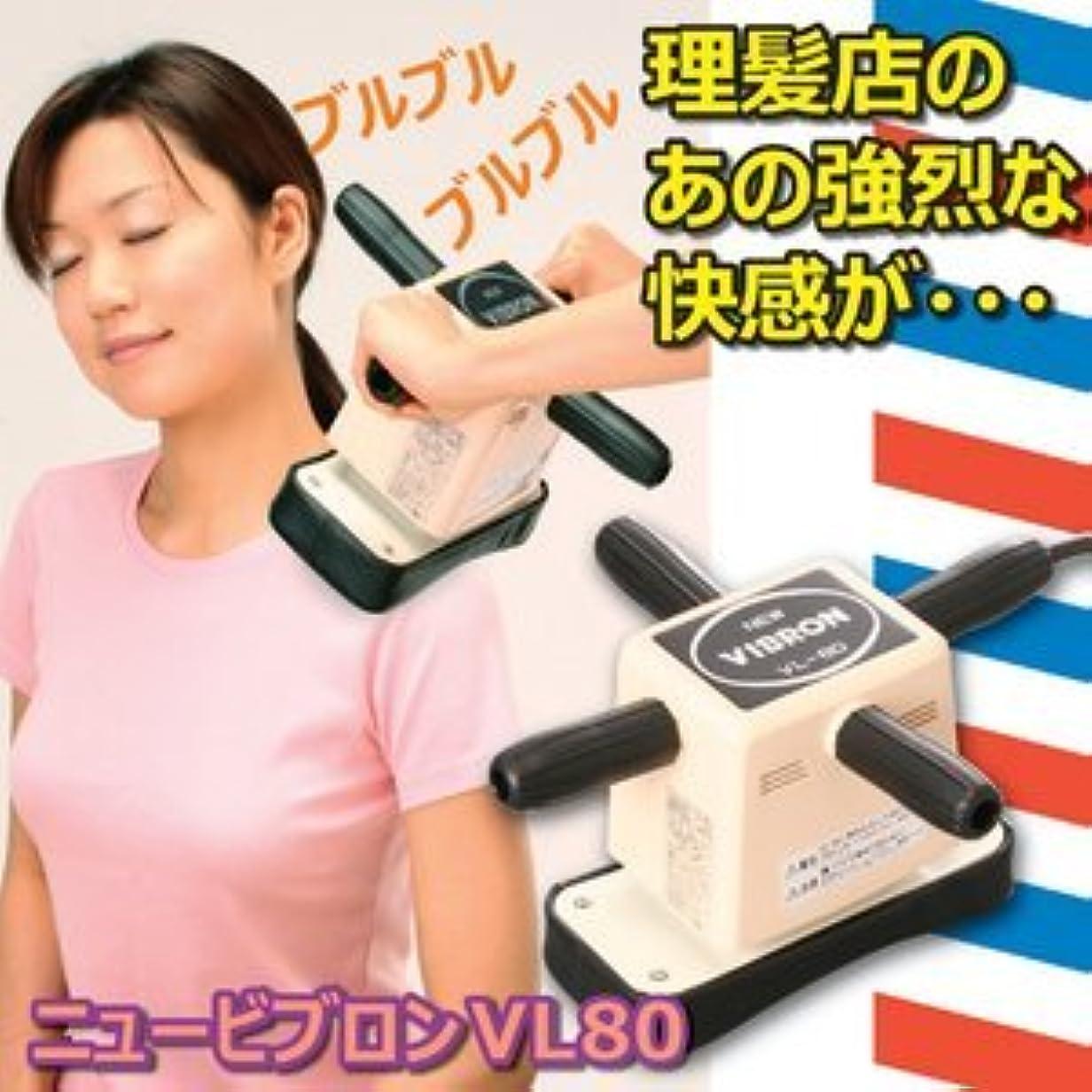 家事許容できるスケジュール家庭用電気マッサージ器  ニュービブロン