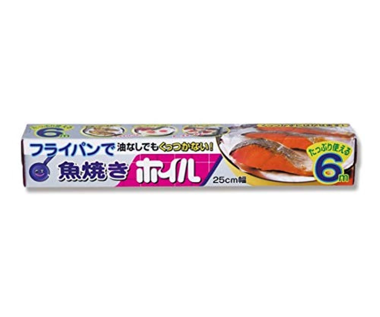 三菱アルミニウム(Mitsubishi Aluminum) 魚焼きホイル 25cm×6m 10本