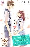 花野井くんと恋の病 プチデザ(36) (デザートコミックス)
