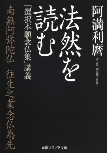法然を読む  「選択本願念仏集」講義 (角川ソフィア文庫)の詳細を見る