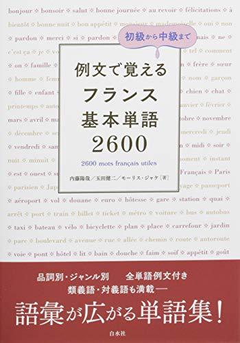 白水社『例文で覚える フランス基本単語2600』