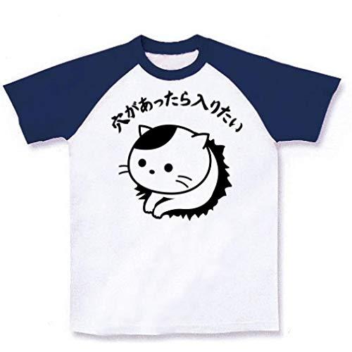 「穴があったら入りたい」ねこ ラグランTシャツ(ホワイト×ネイビー) M ホワイト×ネイビー