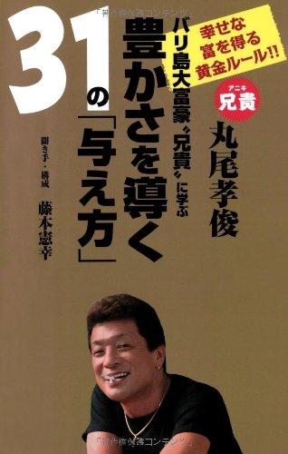 """バリ島大富豪""""兄貴""""に学ぶ 豊かさを導く31の「与え方」の詳細を見る"""