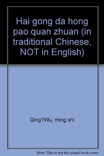 Hai gong da hong pao quan zhuan (in traditional Chinese, NOT in English)