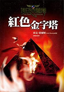 The Red Pyramid (Kane Chronicles) (Chinese Edition)